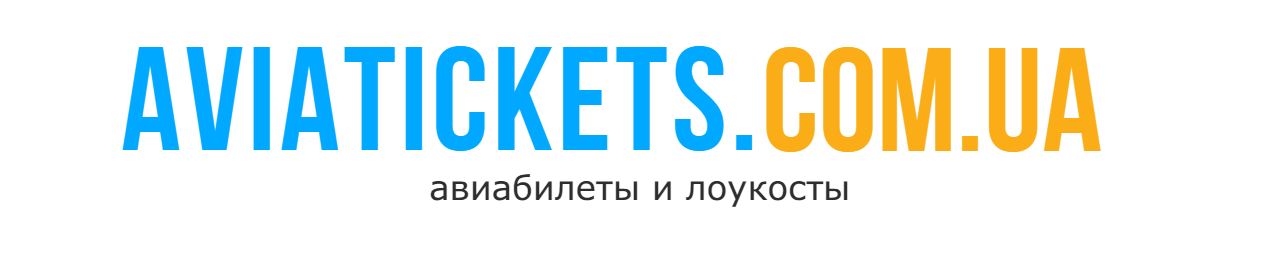 Лоукост Украина